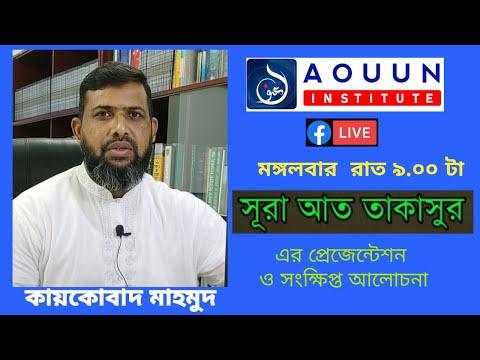 Surah At Takasur Presentation Tafsir III kaikobad Mahmud