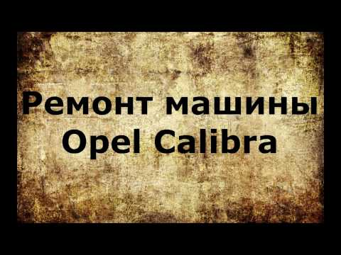 Где в Opel Calibra фильтр кондиционера