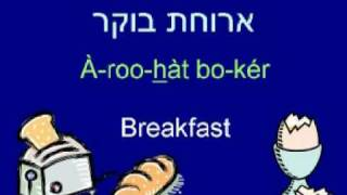 getlinkyoutube.com-Learn to Speak Hebrew - Lesson 7 Meals and Food