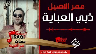 getlinkyoutube.com-عمر الاصيل - ضوة الباب +  ذبي العباية   أغاني عراقية 2017