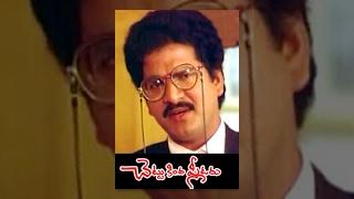 getlinkyoutube.com-Chettu Kinda Pleader Telugu Full Movie : Rajendra Prasad, Kinnera