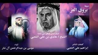 getlinkyoutube.com-شيلة بروق العز كلمات الشاعر إبراهيم علي الشعبي أداء موسى بن عبدالرحمن آل شار