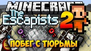 getlinkyoutube.com-Minecraft | THE ESCAPISTS 2 В МАЙНКРАФТЕ - The Escapists 2 in Minecraft (Прохождение новой карты)