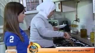 getlinkyoutube.com-طريقة تحضير وطهي منزلة الباذنجان | فقرة الطبخ