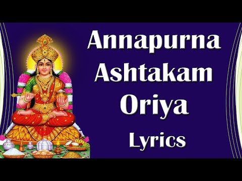 Annapurna Ashtakam  Oriya Lyrics - Devotional Lyrics - Easy to Learn
