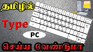 how to tamil key board type on windows 8 (or) windo 8.1 and windo 10 your computer