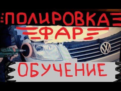 Полировка фар -Обучающее видео для НОВИЧКОВ.Обычной Дрелью