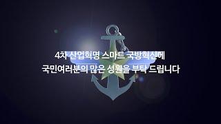 국방개혁2.0 '4차 산업혁명 스마트 국방혁신' 홍보 영상(8. 13) 대표 이미지
