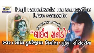 getlinkyoutube.com-Haji Ramkadana Sangathe Live Sanedo Part 1 By Maya Dudhrejiya   Gujarati Bhajan   Dayro