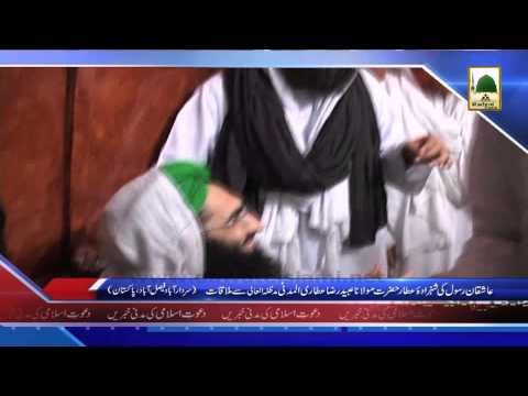 (News 06 March) Shehzada e Attar Se Mulaqat, Sardarabad Faisalabad