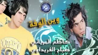 صباح الفريداوي و كاظم المرياني وين الوفة 2015