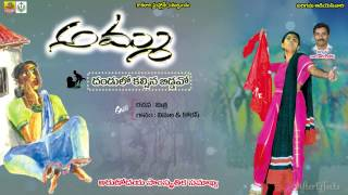 getlinkyoutube.com-Dandulo Kalisina Biddavo || Vimalakka Telangana Songs || Thalli Biddala Athmiya Geethalu
