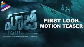 getlinkyoutube.com-Rana New Movie GHAZI First Look Motion Teaser | Taapsee | Latest Telugu Movie Trailers 2016