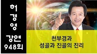 getlinkyoutube.com-허경영강연948회'천부경과성골과진골의진리'20141101