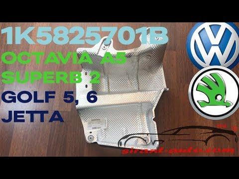 1... Теплозащитный экран глушителя Skoda Octavia A5, Superb 2, VW Golf, Jetta