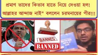 """getlinkyoutube.com-আল্লাহর আন্দাজ নাই"""" বললেন চরমনায়ের পীর!!!নাউজুবিল্লা"""