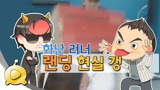 getlinkyoutube.com-화난 러너, 랜딩 현실 갱 - [러너,꽃빈,랜딩,하연 토크]