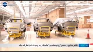 """getlinkyoutube.com-نتائج مشروع مصنع """"رونو سيمبول"""" بالجزائر جدّ وخيمة في نظر الخبراء"""