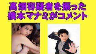 getlinkyoutube.com-高畑容疑者を振った橋本マナミがコメント! チャンネル登録 SUB4SUB日本