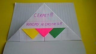 getlinkyoutube.com-оригами конверт для розыграшей и хранения школьных записок #1 // origami envelope