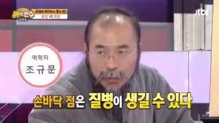 getlinkyoutube.com-[JTBC] 신의 한 수 20회 명장면 - 운명을 예언하는 몸의 점! 복점!