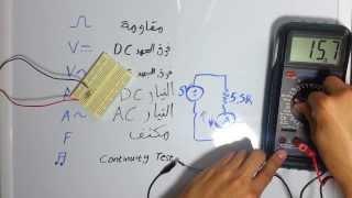 getlinkyoutube.com-طريقة إستخدام Digital Multimeter
