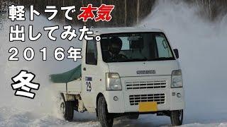 getlinkyoutube.com-軽トラで本気出してみたvol.01~2016年冬~