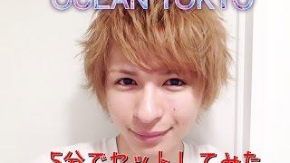 getlinkyoutube.com-5分でセットしてみた!メンズ 髪型 OCEAN TOKYO 三科光平 @kouhei347