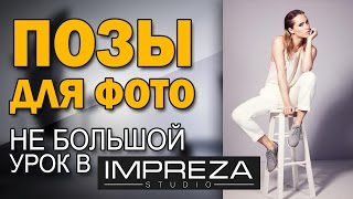 getlinkyoutube.com-Позы для фото. Не большой урок в IMPREZA Studio. #Modeling