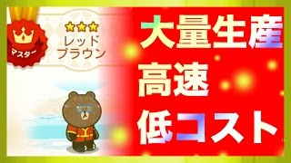 getlinkyoutube.com-LINEレンジャー/超大量&高速&低コスト!!レッドブラウンの強さ!