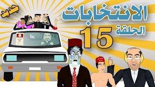 بوزبال الحلقة 15 - الانتخابات - 2015 - bouzebal - al intikhabat