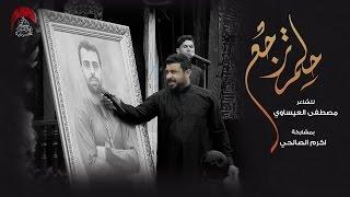 getlinkyoutube.com-حلم ترجع - الشاعر مصطفى العيساوي