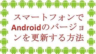 getlinkyoutube.com-スマートフォンでAndroidのバージョンを更新する方法