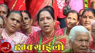 getlinkyoutube.com-New Nepali Teej Song   Hamkyailo By Haridevi Koirala