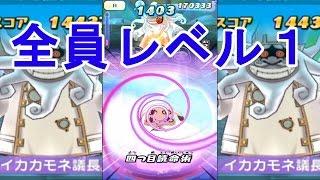 getlinkyoutube.com-【妖怪ウォッチぷにぷに】イカカモネ議長をレベル1パーティーで挑戦!