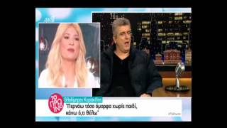 Βλαδίμηρος Κυριακίδης  Αποκάλυψε γιατί δεν απέκτησε παιδί με την Έφη Μουρίκη
