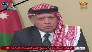 getlinkyoutube.com-كلمة ملك الأردن عبدالله الثاني بعد قيام داعش بإعدام الطيار الأردني معاذ الكساسبة حرقاً