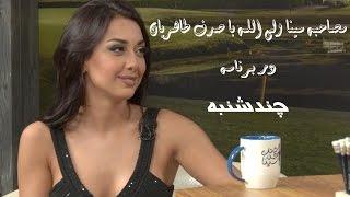 "getlinkyoutube.com-مصاحبه سینا ولی الله با صدف طاهریان در برنامه ""چندشنبه"" 10/06/2016"