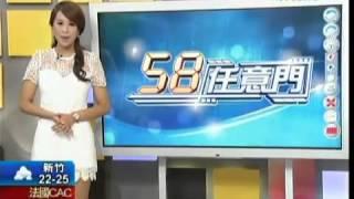 getlinkyoutube.com-非凡新聞 詹璇依  - 20121006 58任意門第3集