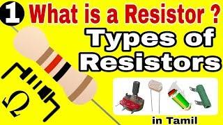 Types of Resistors in Tamil