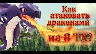 getlinkyoutube.com-Как нападать драконами на 8 ТХ? Clash of Clans