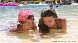 getlinkyoutube.com-Курортный роман Дани и Кристи!  || Summertime of Danya&Kristy!