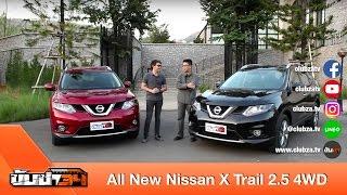 ขับซ่า 34 : ทดสอบ All New Nissan X Trail 2.5 4WD : Test Drive by #ทีมขับซ่า