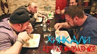 getlinkyoutube.com-Поедание 1 кг хинкали на скорость [Хинкали Battle Challenge #1]