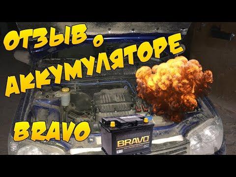 АКБ Bravo 6 лет спустя/Fiat Albea