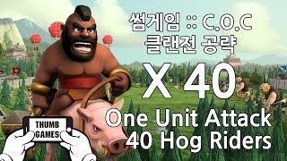 getlinkyoutube.com-클래시 오브 클랜(Clash Of Clans) TH8 클랜전 호그 라이더 40마리 공격!
