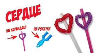 getlinkyoutube.com-СЕРДЦЕ из резинок на рогатке без станка | Heart Pencil Topper Rainbow Loom Charm