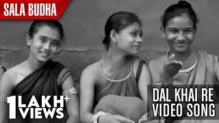 Sala Budha || Dal Khai Re Song || Full HD Official Video Song