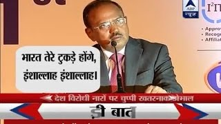 getlinkyoutube.com-National will is not upto the point where it has got to be, says Ajit Doval on anti nation