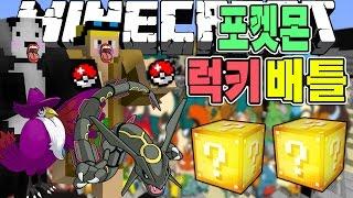 흑쿠쟈 등장 개핵간지!  [포켓몬 럭키배틀 진호 VS 종2나라] 마인크래프트 & Minecraft Pokemon Lucky Battle [진호]